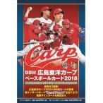 BBM 広島東洋カープ ベースボールカード 2018 BOX(送料無料)