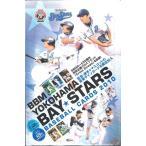 BBM 横浜ベイスターズ ベースボールカード 2010 BOX(送料無料)