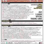 「(予約)EPOCH 2021 Jリーグオフィシャルルトレーディングカード BOX(送料無料) 2021年6月26日発売予定」の画像