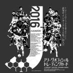 ■感謝セール■2016 Jリーグオフィシャルトレーディングカード BOX