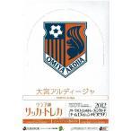 ■セール■2012 Jリーグ カード チームエディション・メモラビリア 大宮アルディージャ BOX