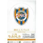 ■セール■2012 Jリーグ カード チームエディション・メモラビリア 清水エスパルス BOX