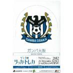■セール■2012 Jリーグ カード チームエディション・メモラビリア ガンバ大阪 BOX