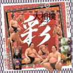 ■感謝セール■BBM 2016 大相撲カード 「彩」 BOX