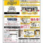 (予約)EPOCH ベースボールカード 2017 福岡ソフトバンクホークス BOX (6月3日発売予定)