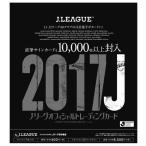 2017 Jリーグオフィシャルトレーディングカード BOX■6ボックスセット■(送料無料)