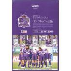 ■セール■2009 Jリーグ チームエディション・メモラビリア サンフレッチェ広島