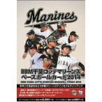 ■セール■BBM 千葉ロッテマリーンズ 2014 BOX