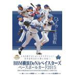 BBM 横浜DeNAベイスターズ ベースボールカード 2015 BOX■特価カートン(12箱入)■(送料無料)