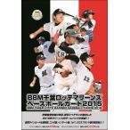 BBM 千葉ロッテマリーンズ ベースボールカード 2015 BOX(送料無料)