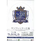 ■セール■2012 Jリーグ カード チームエディション・メモラビリア サンフレッチェ広島 BOX