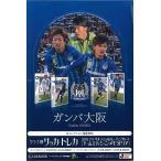 ■セール■2013 Jリーグ カード チームエディション・メモラビリア ガンバ大阪 BOX