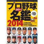 ベースボール・マガジン プロ野球カラー名鑑 2014〔ポケット版〕(送料無料)