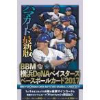 BBM 横浜DeNAベイスターズ ベースボールカード 2017 BOX■3ボックスセット■(送料無料)