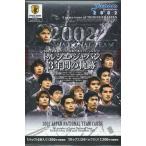■セール■2002年度版サッカー日本代表オフィシャルカード トルシエ・ジャパン3年間の軌跡