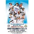 BBM 埼玉西武ライオンズ ベースボールカード 2015 BOX(送料無料)