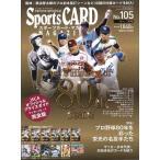 BBM スポーツカードマガジン NO.105 (2014/7月号)(送料無料)