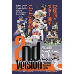 2015 BBM ベースボールカード 2ndバージョン BOX(送料無料)