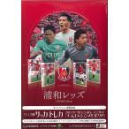 2013 Jリーグ カード チームエディション・メモラビリア 浦和レッズ BOX(送料無料)