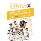 (予約)BBM 福岡ソフトバンクホークス ベースボールカード 2018 BOX(送料無料) 6月下旬発売
