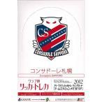 2012 Jリーグ カード チームエディション・メモラビリア コンサドーレ札幌 BOX (送料無料)