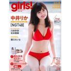 girls!(ガールズ) vol.50 送料無料