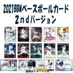 2021 BBM ベースボールカード 2ndバージョン BOX (送料無料) 2021年8月4日入荷