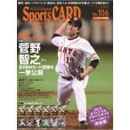 BBM スポーツカードマガジン NO.106 (2014/9月号)(送料無料)