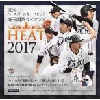 BBM ベースボールカードセット 埼玉西武ライオンズ HEAT 2017 (送料無料)