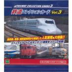 ■セール■鉄道コレクションカード vol.3