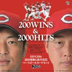 BBM 2016 黒田博樹&新井貴浩ベースボールカードセット 「200WINS&2000HITS」