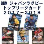BBM ジャパン ラグビー トップリーグカード 2017/2018 BOX(送料無料)