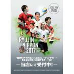 (予約)龍神NIPPON 2017 公式トレーディングカード BOX(二木限定BOX特典カード添付) (9月16日発売予定)
