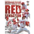 ■セール■BBM広島東洋カープベースボールカードセット 2014 RED SENSATION