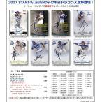 EPOCH 2017 中日ドラゴンズ 高級版 STARS & LEGENDS トレーディングカード(送料無料)(9月30日発売へ延期)