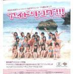 アイドリング!!!オフィシャルトレーディングカード(BBMとフジテレビのコラボトレカ) (送料無料)