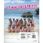 アイドリング!!!オフィシャルトレーディングカード■専用バインダー■(送料無料)