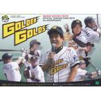■セール■茨城ゴールデンゴールズオフィシャルトレーディングカードセット 5thアニバーサリー
