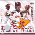 ■セール■BBM 東北楽天ゴールデンイーグルス ベースボールカードセット 2012 「若鷲」