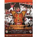 BBM 広島東洋カープ セ・リーグ優勝記念カードセット2017 「連覇達成」
