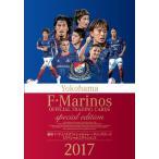 (予約)2017 横浜F・マリノス オフィシャルトレーディングカード スペシャルエディション BOX(10月28日発売)
