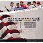 2012 BBM ベースボールカードセット ルーキーエディションプレミアム(送料無料)