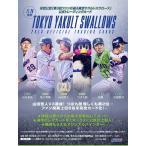 ■感謝セール■「第3回ファンが選ぶ東京ヤクルトスワローズ2016」公式トレーディングカード BOX(BOX特典カード付)