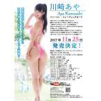 川崎あや ファースト・トレーディングカード BOX(二木限定デザインBOX特典カード付)
