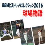 BBM ヒストリックコレクション 2016 球場物語 BOX■特価カートン(12箱入)■(送料無料)