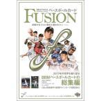 BBM ベースボールカード FUSION 2017 BOX(送料無料)