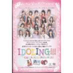 アイドリング!!! オフィシャルトレーディングカードバインダー 2012(送料無料)