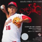 BBM 黒田博樹カードセット 2015 HOMECOMING