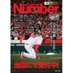 (予約)Number アスリートカード 「15 黒田博樹〜涙の花道〜」 BOX(二木限定BOX特典カード付)(17年1月21日発売)