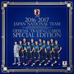 (予約)2016/2017 サッカー日本代表オフィシャルトレーディングカード スペシャルエディション BOX(17年1月28日発売)